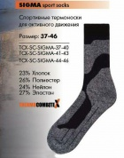 Термоноски Thermocombitex SIGMA sport socks